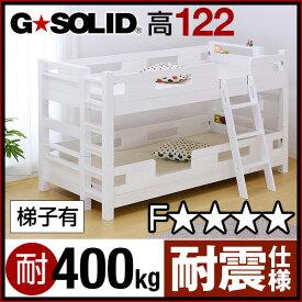 【割引クーポン配布中】業務用可! G★SOLID【ホワイト】 2段ベッド H122cm 梯子有 二段ベッド 二段ベット 2段ベット 子供用ベッド 大人用 木製 耐震仕様 頑丈