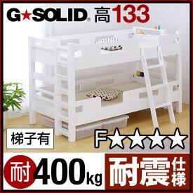 業務用可! G★SOLID[ホワイト]2段ベッド H133cm 梯子有 二段ベッド 二段ベット 2段ベット 子供用ベッド 大人用 木製 耐震仕様 頑丈 子供部屋 (大型)
