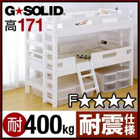 業務用可! G★SOLID【ホワイト】 2段ベッド H171cm 梯子無 二段ベッド 二段ベット 2段ベット 子供用ベッド 大人用 木製 耐震仕様 頑丈 子供部屋 (大型)