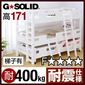 業務用可! G★SOLID[ホワイト]3段ベッド ロング キャスター付 H171cm 梯子有 三段ベッド 三段ベット 3段ベット 頑丈 耐震 子供用ベッド ベッド 大人用 親子ベッド スライド 親子ベット 子供部屋 (大型)