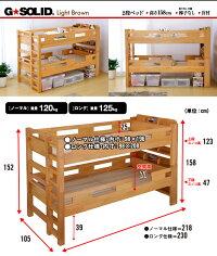 G★SOLID宮付き二段ベッドH158cm梯子無ライトブラウン