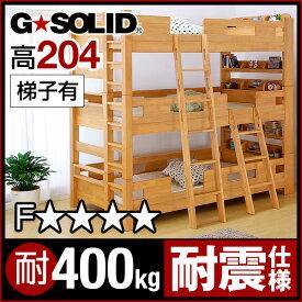 【割引クーポン配布中】業務用可! G★SOLID 宮付き 3段ベッド H204cm 梯子有 三段ベッド 三段ベット 3段ベットベッド 子供用ベッド ベッド 大人用 頑丈 耐震