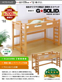 G★SOLIDエコ塗装ロフトベッドH139cm梯子無