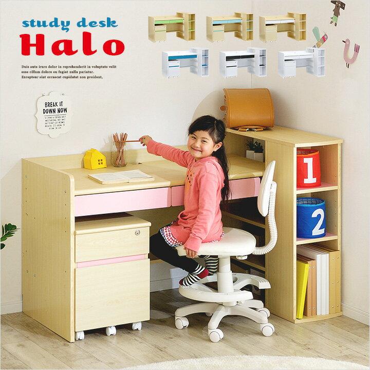 【高さ調節/大容量収納】学習机 Halo2(ハロ2) 7色対応 学習デスク システムデスク 昇降デスク 勉強机 勉強デスク デスク ワゴン シェルフ 大人 木製 子供部屋 子供家具 おしゃれ