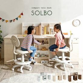 コンパクト ツインデスク SOLBO(ソルボ) 2タイプ3カラー 学習机 学習デスク リビング 大人 子供 子供部屋 北欧 おしゃれ ホワイト ナチュラル ブラウン