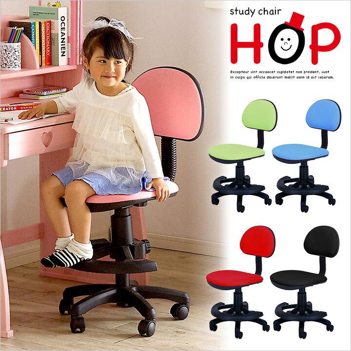 【1年保証付き/昇降可能】学習チェア 603 HOP(ホップ) ブラック/レッド/ピンク/ブルー/グリーン 学習椅子 学習チェアー 子供用 子供用椅子 子供椅子 子供チェア 子供いす ファブリック