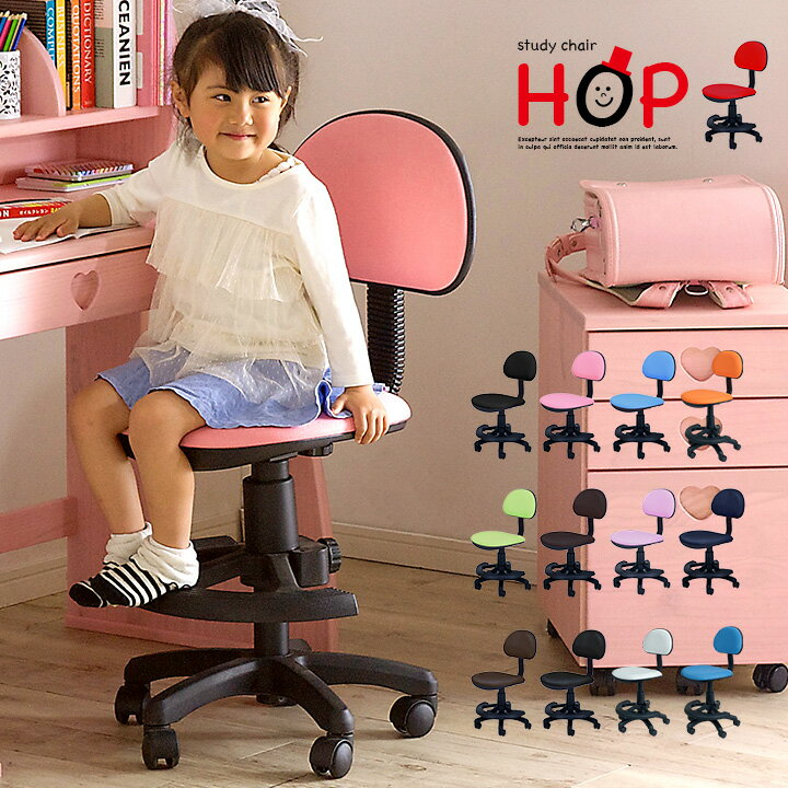 当店オリジナルカラー追加【1年保証付き/昇降可能】学習チェア 603 HOP(ホップ) 13色対応 学習椅子 学習チェアー 子供用 子供用椅子 子供椅子 子供チェア 子供いす ファブリック PVC メッシュ