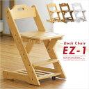 【高さ調節可能★キャスター付】木製 学習チェア EZ-1 3色対応 学習椅子 学習机 システムデスク 学習デスク 勉強机 勉…