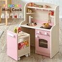 Newタイプ!【組立品/ボウル&キッチンワゴン付き】ままごとキッチン Mini Cook4(ミニクック4) 5色対応 おままごと …