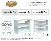 カウンター2点セットcook&storecore(コア)