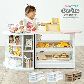 ごっこ遊びをより充実させる カウンター 2点セット cook&store core counter(コアカウンター) 3色対応 木製 ままごとキッチン お店屋さん お店屋さんごっこ ままごとセット キッチンカウンター レジカウンター 棚 rvw