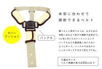 ベビーチェア用セーフティチェアベルトカバークッション付き立ち上がり防止長さ調節可能転落防止転倒防止大和屋yamatoya赤ちゃんベビーキッズチェア用キッズチェア用ベビーチェアー用チェア