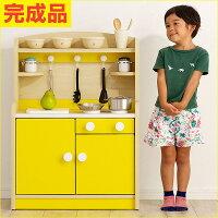【完成品】ままごとキッチンミニクックトールサイズイエロー