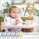 ベビーチェア AFFEL CHAIR(アッフルチェア) 6色対応 ベビーチェアー チェア チェアー イス 子供用 ダイニングチェア いす 椅子 木製 赤ちゃん ...