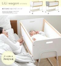 【3way仕様コンパクトサイズ】キャスター付きベビーベッドLiLiwagon(リリワゴン)2色対応ベビーベットベッド簡易ベッドマットレス付きキャスター付き赤ちゃんトイワゴンゆりかごホワイトグレー