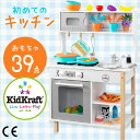 【エントリーでポイント7倍 9/21 9:59まで】【すぐに遊べるおもちゃ39点付き】KidKraft 初めてのキッチン 木製 おもち…