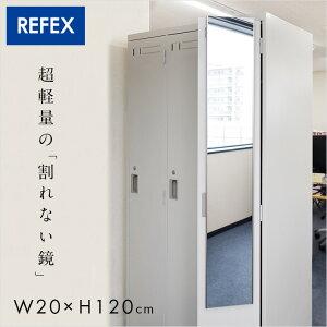 【日本製/軽量/割れないミラー】リフェクスミラー ドア掛け W20×H120cm 4色展開 姿見 全身鏡 ドアフックタイプ 扉掛け ドアフックミラー クローゼット ドア掛けミラー ミラー 鏡