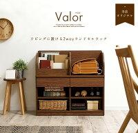 キッズラックランドセルラック・絵本棚Valor(バロル)幅84cm