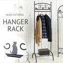【割引クーポン配布中】【棚付き】黒猫のハンガーラック 幅51cm HS-1650 ラック ハンガー コート掛け コートハンガー