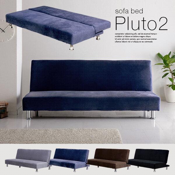 ソファベッド Pluto2(プルート2) ブルー/グレー/ブラック/ブラウン ソファベット ソファーベッド ソファーベット シングル シンプル おしゃれ スエード ソファ ソファー 三人掛け 3人掛け