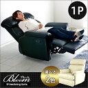1人掛けモーションソファ ブルーム 2色対応リクライニング システムソファ リクライニングソファ ポケットコイル ソファ sofa PVC アイボリー ブラック