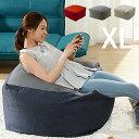 【割引クーポン配布中】【安心・安全の日本製/特大サイズ】ビーズクッション QUBE XL 4色対応 クッション 子供部屋 …