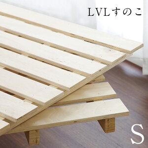 アウトレット LVLすのこ 単品 97x97cm 2枚1セット すのこ スノコ 木製 LVLスノコ LVLすのこ 簀子 簀の子 DIY