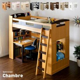 【分離可能/耐荷重180kg】宮付き ロフトシステムベッド Chambre5(シャンブル5) 4点セット 6色対応 システムベッド ベッド デスク ブックシェルフ ハンガーラック おしゃれ 木製 子供 大人 ハイタイプ