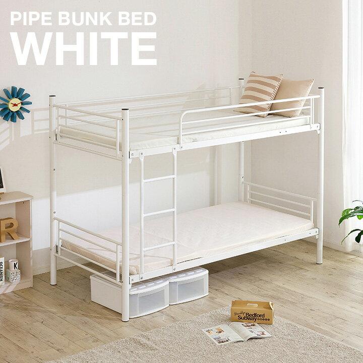 【割引クーポン配布中】【床板補強UP/分割可能】パイプ二段ベッドIII ホワイト パイプ2段ベッド 分割タイプ スチールパイプ パイプベッド 二段ベッド 二段ベット 2段ベット ベッド 子供部屋 おしゃれ