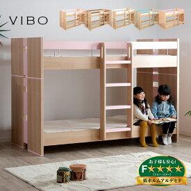 アウトレット【耐荷重300kg/耐震仕様】二段ベッド VIBO(ヴィーボ) ピンク 2段ベッド 二段ベット 2段ベット 木製 おしゃれ