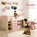 【新色登場】システムベッド Shelm4(シェルム4) 5色対応 ロフトベッド ロフトベット システムデスク システムベッドデ…
