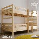 【国産檜100%使用】ひのき二段ベッド KUSKUS4(クスクス4 スタンダード) 2段ベッド 二段ベット 2段ベット ロータイプ …