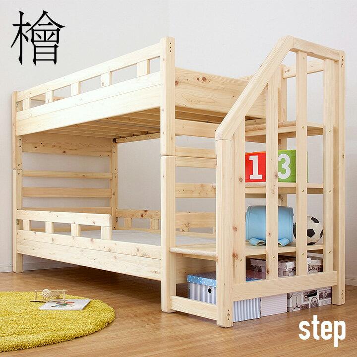 【割引クーポン配布中】【国産檜100%使用/階段付】ひのき二段ベッド KUSKUS3 Step(クスクス3 ステップ) 2段ベッド 二段ベット 2段ベット ロータイプ 耐震 子供用ベッド 木製 ヒノキ おしゃれ