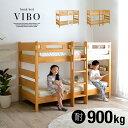 【割引クーポン配布中】【長く使える3Way仕様/耐荷重900kg/JIS・SG規格適合設計】宮付き 二段ベッド VIBO3(ヴィーボ…