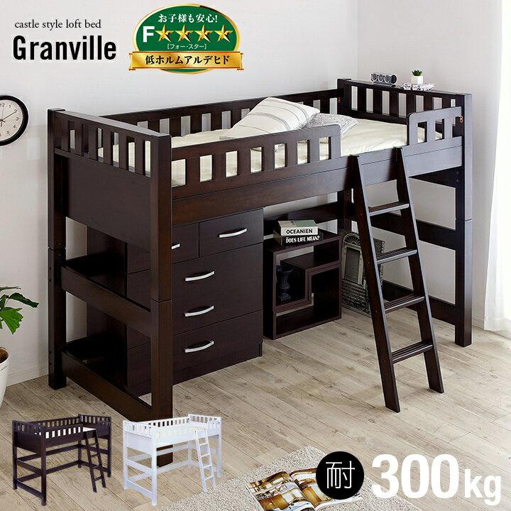 【シングルベッドとしても使える/耐荷重300kg】ロフトベッド Granvill loft(グランビル ロフト) 木製 ロフト ロフトベット ロータイプ 子供用ベッド 子供部屋 梯子 はしご 大人用 ダークブラウン ホワイト
