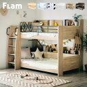 【ディスプレイを楽しめるサイド宮棚付】宮付き コンパクト 二段ベッド Flam(フラム) 3色対応 2段ベッド 二段ベット 2…