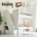 【割引クーポン配布中】【階段付き/大容量収納】二段ベッド Boulton(ボルトン) 2色対応 2段ベッド 二段ベット 2段ベ…
