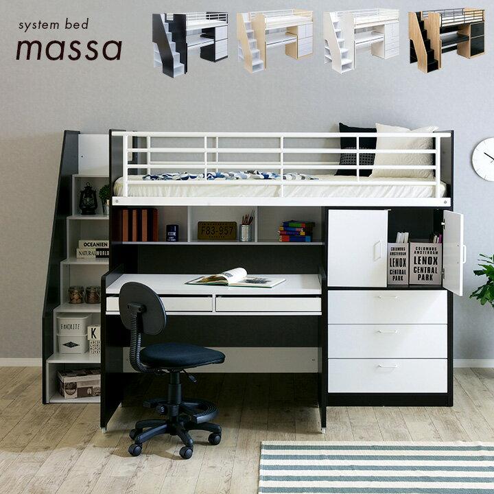 【割引クーポン配布中】【大容量収納/階段付き】ロフトシステムベッド massa3(マッサ3) 2色対応 システムベッド ロフトベッド システムベッドデスク システムベット ロフトベット 子供用ベッド 子供 ベッド 階段 木製