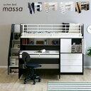 【大容量収納/階段付き】ロフトシステムベッド massa3(マッサ3) 2色対応 システムベッド ロフトベッド システムベッ…