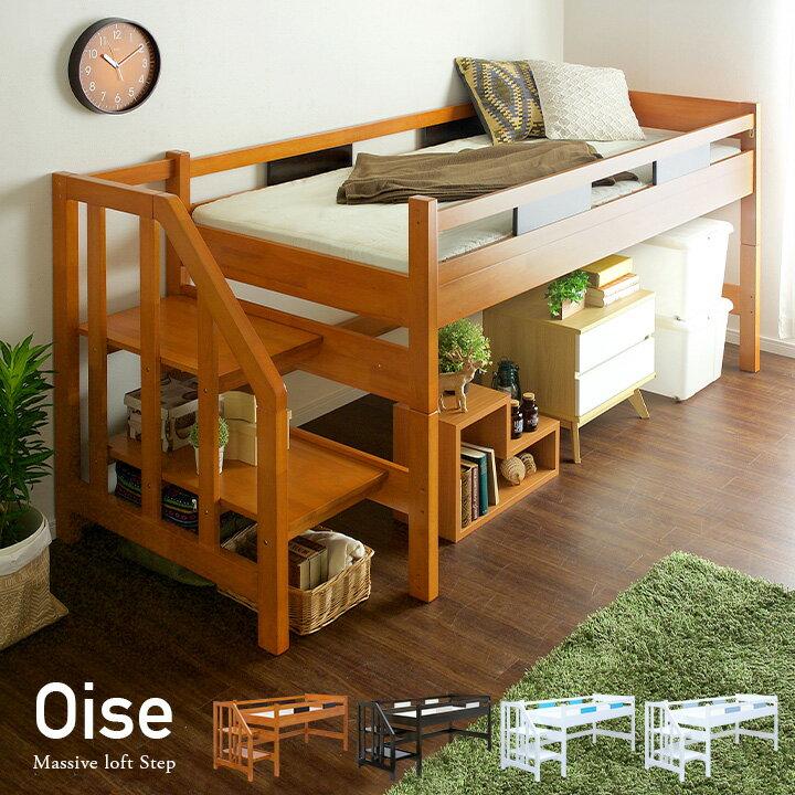 【割引クーポン配布中】【耐荷重700kg/階段付き】ロータイプ ロフトベッド Oise Loft Step(オワーズ ロフトステップ) H111cm 4色対応