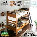 【耐荷重700kg/業務用可能】宮付き 二段ベッド Creil(クレイユ) ハイタイプ 4色対応 2段ベッド 二段ベット 2段ベット…