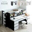 【広々ユニットデスク/大容量収納】システムベッド bird(バード) 2color システムベット ロフトベッド システムベッ…