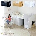【階段付き/大容量収納/耐荷重130kg】システムベッド Leaf step(リーフステップ) ブラック/ホワイト/ナチュラル シ…