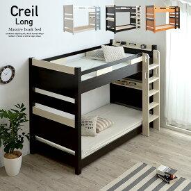 【業務用可/耐荷重700kg/耐震設計】宮付き 2段ベッド 二段ベッド Creil Long(クレイユ ロング) 3色対応 子供用ベッド 大人用 ベッド 分割可能 シングルベッド 木製 子供部屋 おしゃれ コンセント付き (大型)