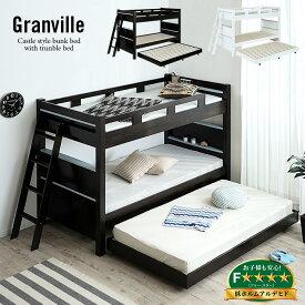 【割引クーポン配布中】【耐荷重300kg/耐震設計】3段ベッド 三段ベッド Granville2(グランビル2) 2色対応 子供用ベッド ベッド シングルベッド 木製 おしゃれ 親子ベッド スライドベッド 収納ベッド 二段ベッド 2段ベッド 子供部屋 (大型)