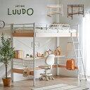 【割引クーポン配布中】ロフトベッド システムベッド LUUDO(ルード) 2色対応 ブラック ホワイト ロフトシステムベッド…