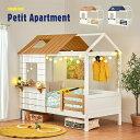 【割引クーポン配布中】【まるで秘密基地なベッド】屋根付き シングルベッド Petit Apartment(プティ アパート) 2色対…