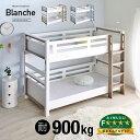 【割引クーポン配布中】【業務用可/特許申請構造/耐荷重900kg】二段ベッド Blanche2(ブランシェ2) カフェラテ/アン…