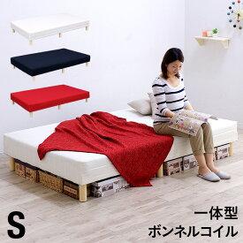 【一体タイプ】ボンネルコイル 脚付きマットレス シングルサイズ Polshe2(ポルシェ2) 3色対応 脚付きベッド 脚付きマット 脚付きマットレスベッド 脚付マット脚付ベッド シングルベッド
