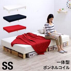 【一体タイプ】ボンネルコイル 脚付きマットレス セミシングルサイズ Polshe2(ポルシェ2) 3色対応 脚付きベッド 脚付きマット 脚付きマットレスベッド 脚付マット脚付ベッド セミシングルベッド